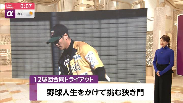 2019年11月12日三田友梨佳の画像27枚目