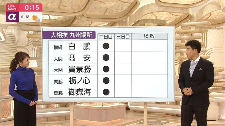 2019年11月12日三田友梨佳の画像28枚目