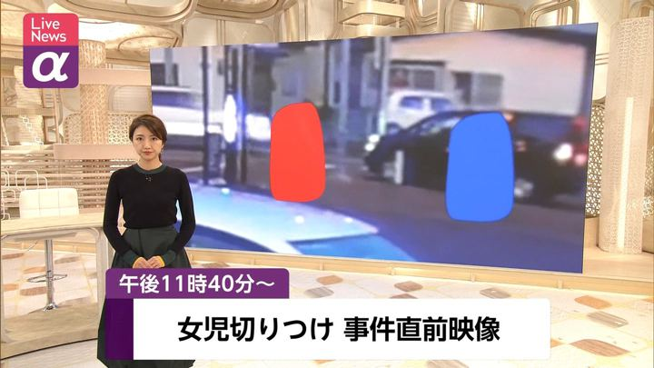 2019年11月13日三田友梨佳の画像01枚目