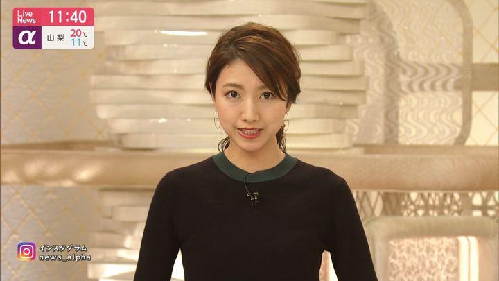 2019年11月13日三田友梨佳の画像06枚目
