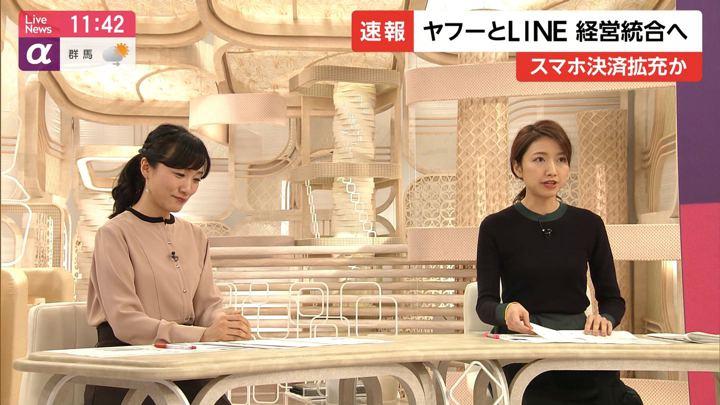 2019年11月13日三田友梨佳の画像08枚目