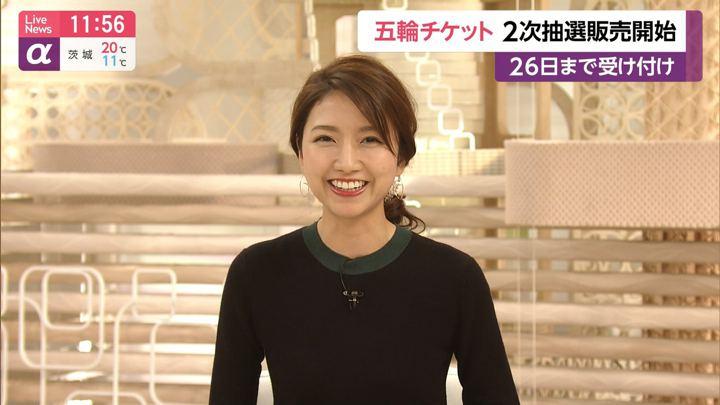 2019年11月13日三田友梨佳の画像16枚目