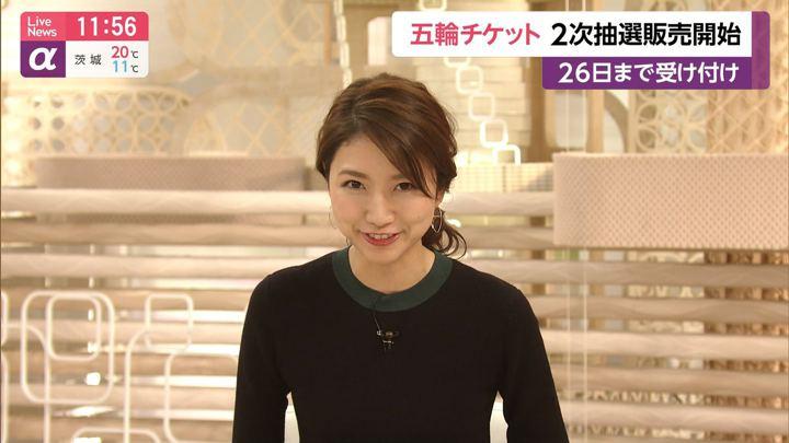 2019年11月13日三田友梨佳の画像17枚目