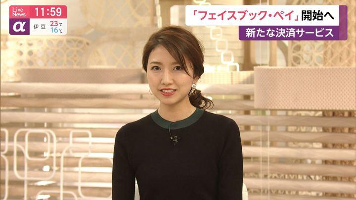 2019年11月13日三田友梨佳の画像18枚目