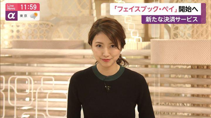 2019年11月13日三田友梨佳の画像19枚目