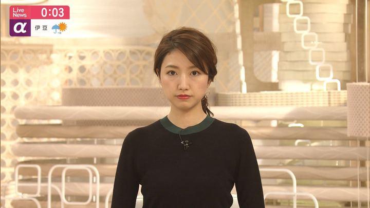 2019年11月13日三田友梨佳の画像23枚目