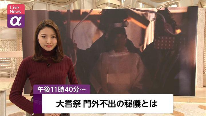 2019年11月14日三田友梨佳の画像01枚目