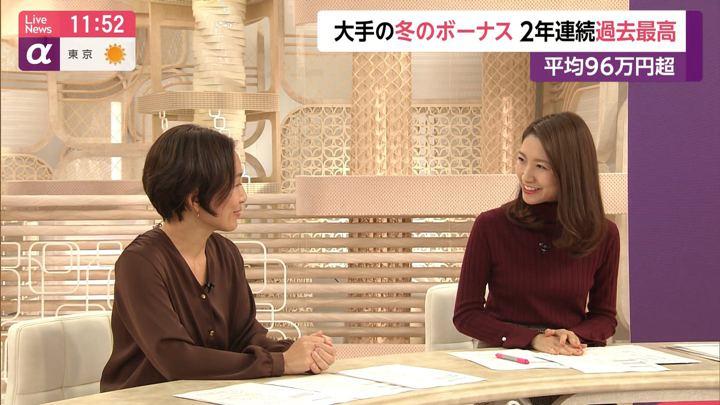 2019年11月14日三田友梨佳の画像19枚目