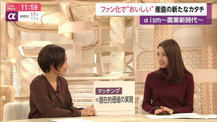 2019年11月14日三田友梨佳の画像26枚目