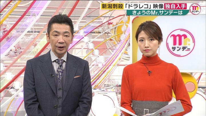 2019年11月17日三田友梨佳の画像06枚目