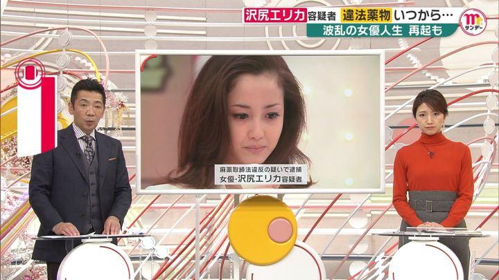 2019年11月17日三田友梨佳の画像09枚目