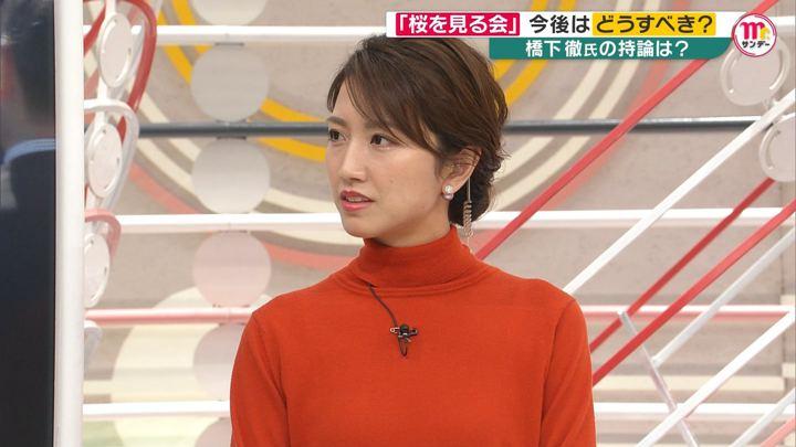 2019年11月17日三田友梨佳の画像11枚目