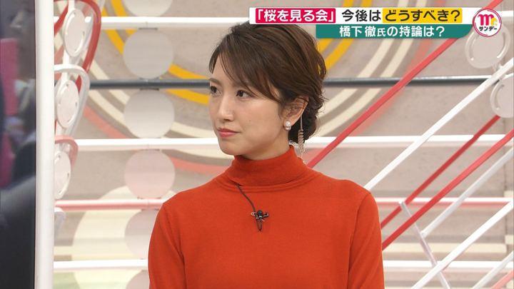 2019年11月17日三田友梨佳の画像12枚目