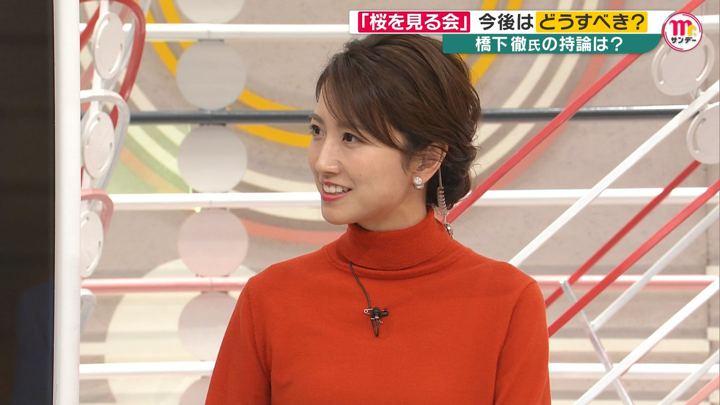 2019年11月17日三田友梨佳の画像13枚目
