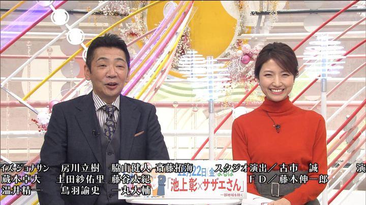 2019年11月17日三田友梨佳の画像20枚目