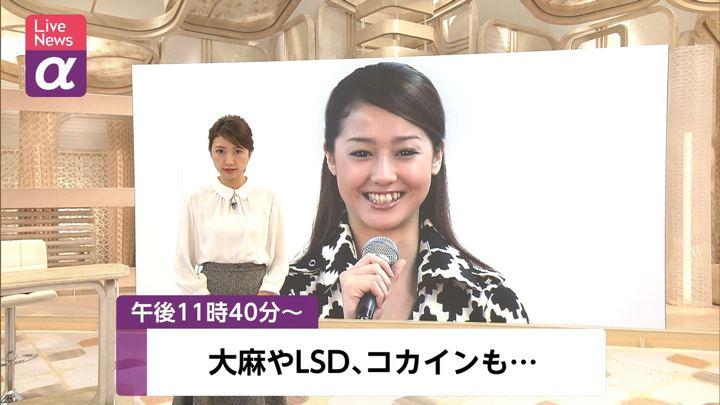 2019年11月18日三田友梨佳の画像01枚目
