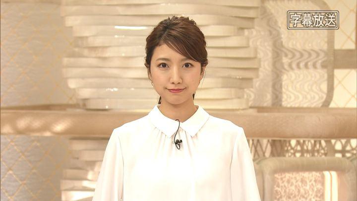2019年11月18日三田友梨佳の画像04枚目