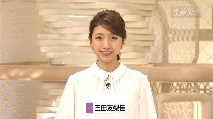 2019年11月18日三田友梨佳の画像05枚目