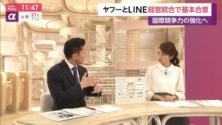 2019年11月18日三田友梨佳の画像07枚目