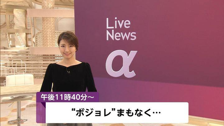 2019年11月20日三田友梨佳の画像01枚目
