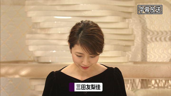 2019年11月20日三田友梨佳の画像05枚目