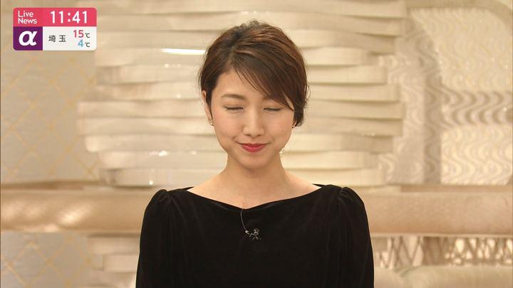 2019年11月20日三田友梨佳の画像07枚目