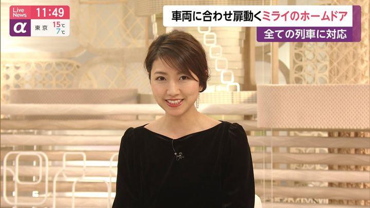 2019年11月20日三田友梨佳の画像10枚目