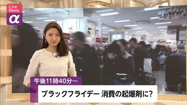 2019年11月21日三田友梨佳の画像01枚目