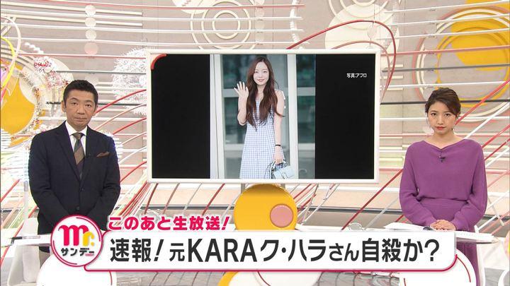 2019年11月24日三田友梨佳の画像01枚目