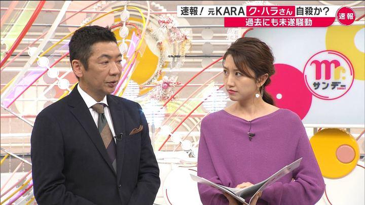 2019年11月24日三田友梨佳の画像04枚目