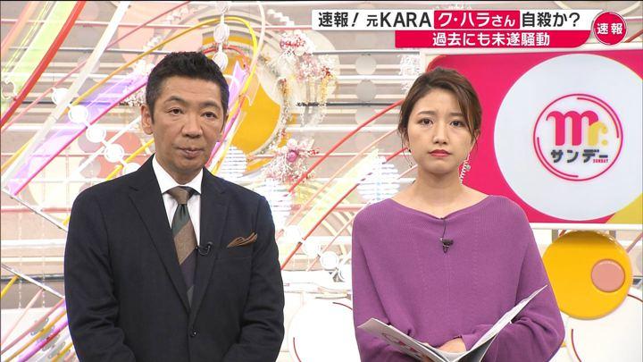 2019年11月24日三田友梨佳の画像05枚目