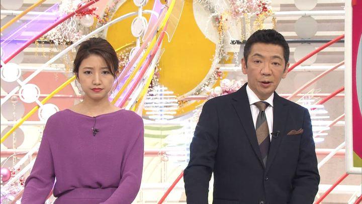 2019年11月24日三田友梨佳の画像08枚目