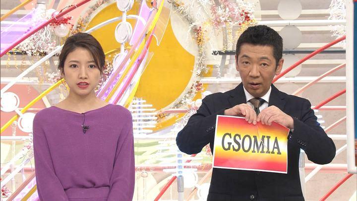2019年11月24日三田友梨佳の画像11枚目