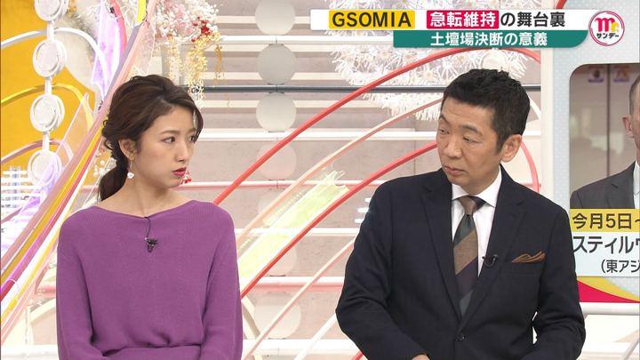 2019年11月24日三田友梨佳の画像15枚目