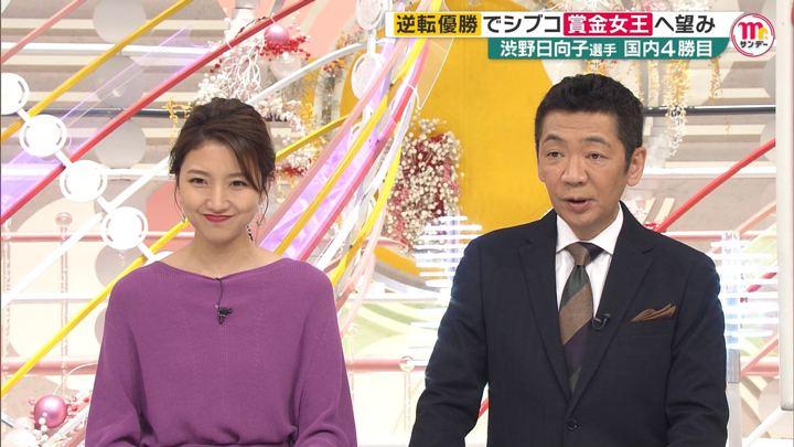 2019年11月24日三田友梨佳の画像18枚目