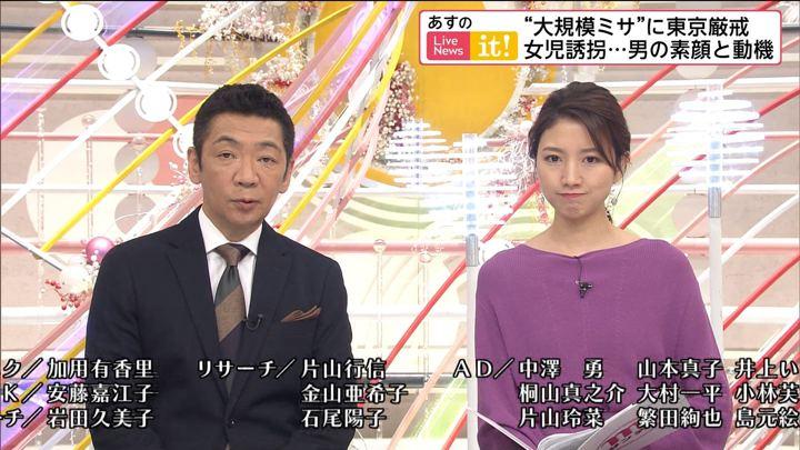 2019年11月24日三田友梨佳の画像21枚目