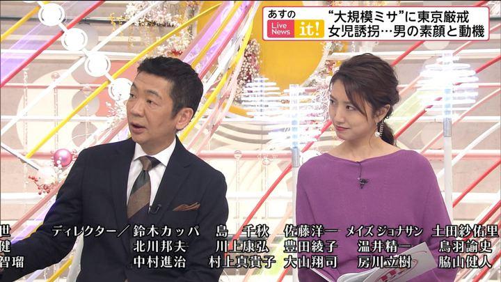 2019年11月24日三田友梨佳の画像22枚目