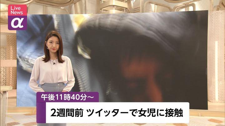 2019年11月25日三田友梨佳の画像01枚目