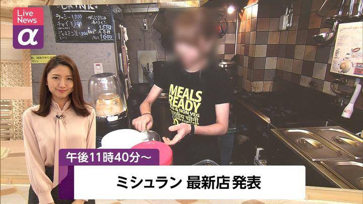 2019年11月26日三田友梨佳の画像01枚目
