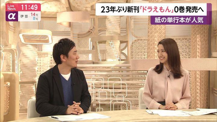 2019年11月26日三田友梨佳の画像11枚目