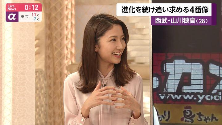 2019年11月26日三田友梨佳の画像27枚目