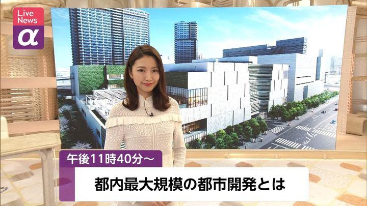 2019年11月27日三田友梨佳の画像01枚目