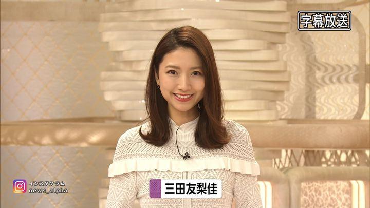 2019年11月27日三田友梨佳の画像05枚目