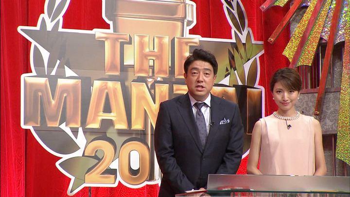 2019年11月30日三田友梨佳の画像01枚目