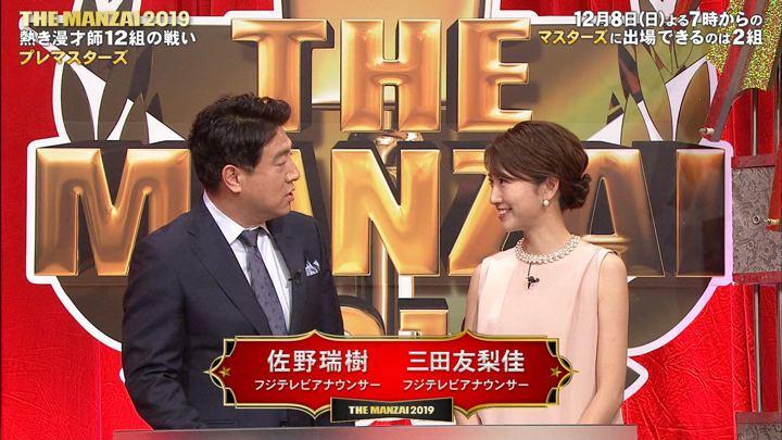 2019年11月30日三田友梨佳の画像02枚目