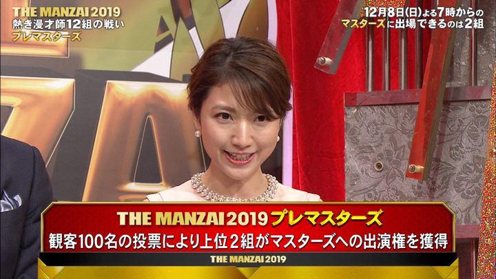 2019年11月30日三田友梨佳の画像09枚目