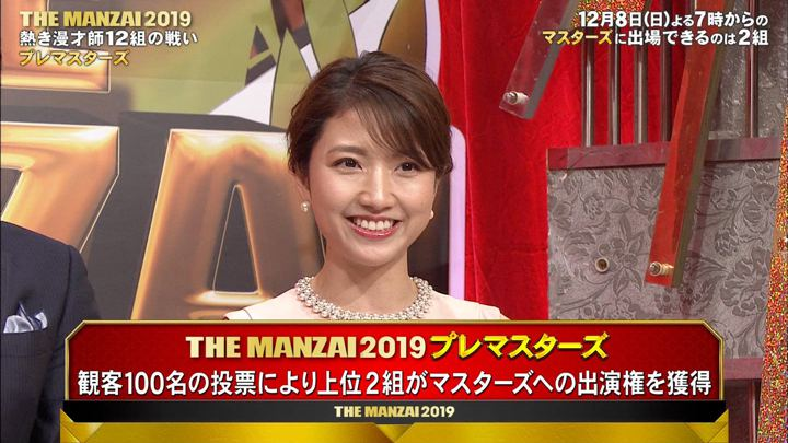 2019年11月30日三田友梨佳の画像10枚目