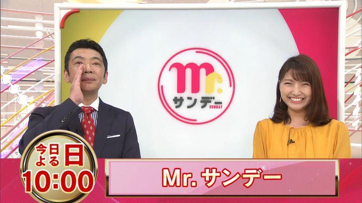 2019年12月01日三田友梨佳の画像03枚目