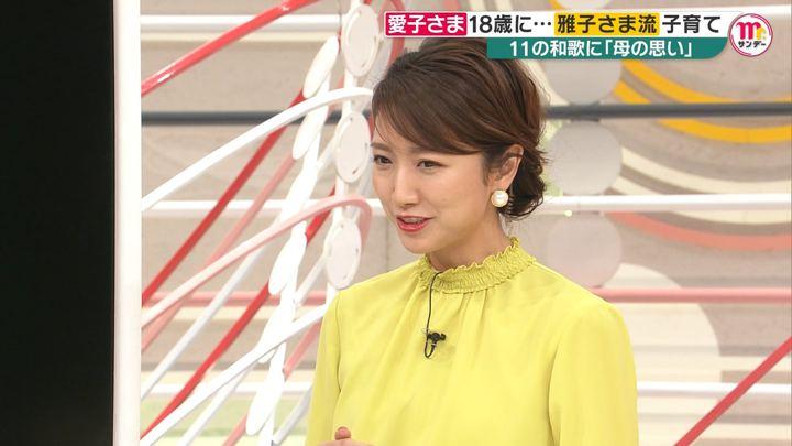 2019年12月01日三田友梨佳の画像13枚目
