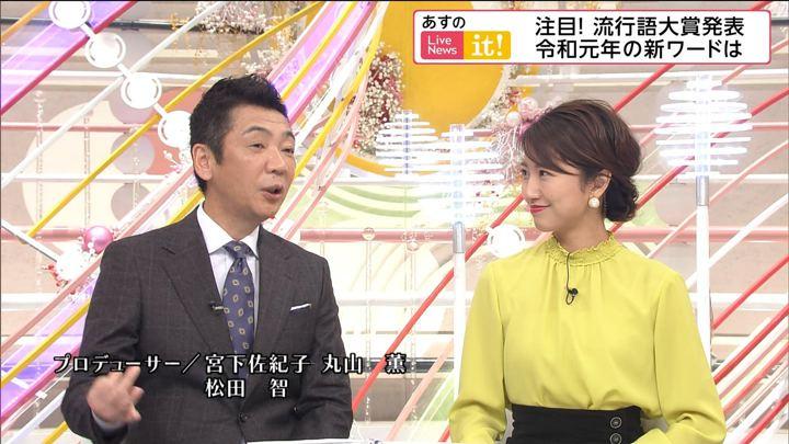 2019年12月01日三田友梨佳の画像25枚目